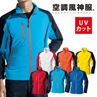 空調風神服空調服作業服長袖ジャケット(ファンなし/服のみ)BK6017ビッグボーン