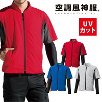 空調風神服空調服作業服コンプレッション袖付き半袖ジャケット(ファンなし/服のみ)BK6019ビッグボーン