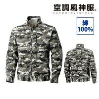 空調風神服空調服作業服長袖ジャケット(ファンなし/服のみ)カモフラ迷彩BK6027Kビッグボーン