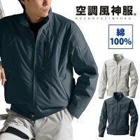 空調風神服空調服作業服長袖ジャケット(ファンなし/服のみ)BK6027ビッグボーン