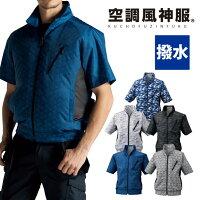 空調風神服空調服作業服半袖ジャケット(ファンなし/服のみ)BK6158Kビッグボーン