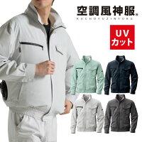 空調風神服空調服作業服長袖ジャケット(ファンなし/服のみ)BK6187ビッグボーン