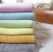 送料無料!襟元を折り返した日本製綿毛布の薄い色