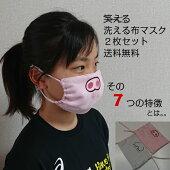 無地もあります洗える布マスク日本製2枚セット泉州タオル使用刺繍入り笑えるマスク片面パイルポケット付き