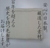 スヴィン高級綿毛布シングルサイズ