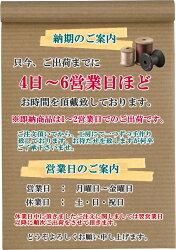 ■■【商品の納期について】■■