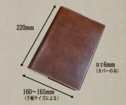 【A5サイズ本革手帳カバー】※ほぼ日手帳カズン・キャンパスノート等お使いの手帳サイズ用に製作します。【送料無料・メール便対応OK】