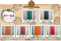 お色は6種類からお選びいただけます。