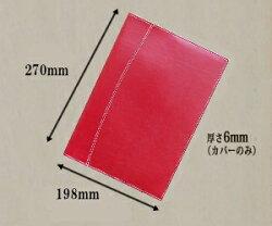 【B5サイズ本革ノートカバー・手帳カバー】【送料無料】