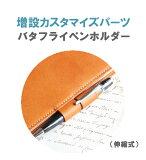 【カスタマイズ用パーツ】バタフライペンホルダー(伸縮式)