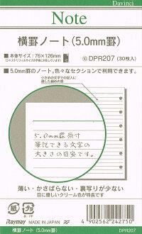 System Organizer refills mini 6 hole pocket-size border (5.0 mm bar)