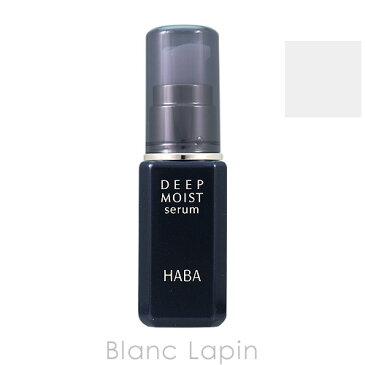 ハーバー HABA ディープモイストセラム 30ml [145003]