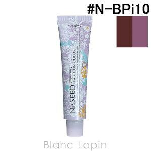 ナプラNAPLAナシードファッションカラー第1剤ベリーピンク#N-BPi1080g[167528]