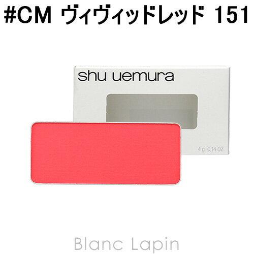 グローオン (レフィル) / レフィル / CM151 CM vivid red 151