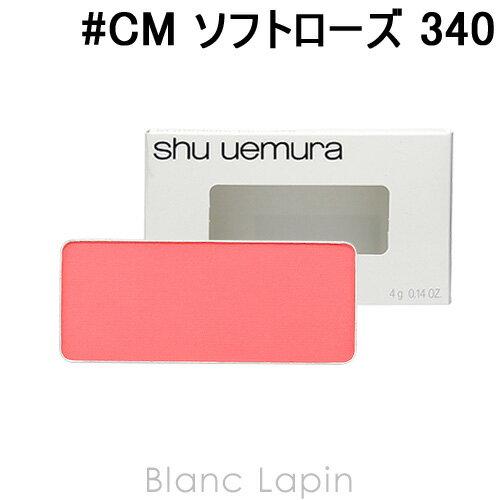 グローオン (レフィル) / レフィル / CM340 CM soft rose 340