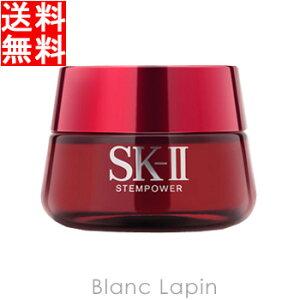 【送料無料】SK-II SK2 ステムパワー 80g [056020/153092]