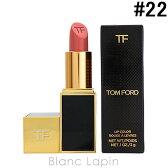 トムフォード TOM FORD リップカラー #22 フォビドゥンピンク 3g [018357]