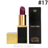 トムフォード TOM FORD リップカラー #17 バイオレットファタール 3g [010740]