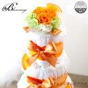 おむつケーキ オレンジ オムツケーキ 3段 フルーツ フラワー ミニブーケ 出産祝い 赤ちゃん 出産 プレゼント お祝い 男の子 女の子 ダイパーケーキ 花 ラッピング 結婚祝い 贈り物 シンプル