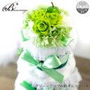 おむつケーキ グリーンアップル オムツケーキ 3段 フルーツ フラワー ミニブーケ 出産祝い りんご 出産 プレゼント お祝い 男の子 女の子 ダイパーケーキ 花 ラッピング 結婚祝い 贈り物 シンプル