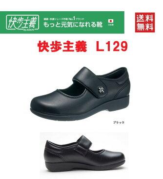送料無料 アサヒシューズ 快歩主義 L129 ブラック 軽量ゆったりケアシューズ レディース 靴 KS23441