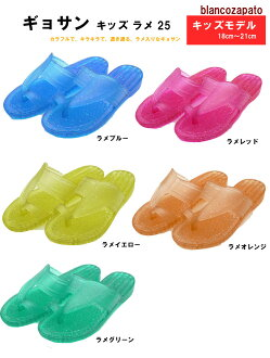 Kids model is a lam color of dazzling and a dazzling fluorescence collar appearance ♪ キッズギョサン in ギョサン of the extreme popularity! 25