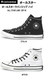 【あす楽対応】【期間限定の超特価!】【さらに送料無料!!】ALL STAR LINE-ZIP HI コンバース...
