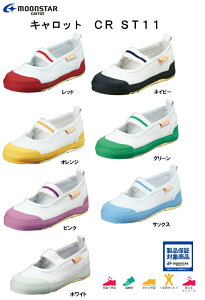 【あす楽対応】ムーンスター 上履き キャロット CR ST11 上靴 スクールシューズ ゆったり設計
