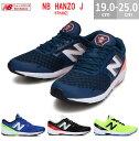 ニューバランス NB HANZO J YPHANZ キッズシューズ ハンゾー 全4色 K3 L3 C3 N3 運動会 目立つ 靴