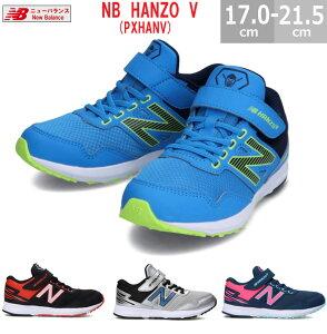 ニューバランス NB HANZO V PXHANV キッズシューズ ハンゾウ 全4色 男の子 女の子 ハンゾー 運動会で早く走る 目立つ 靴 ベルクロ マジックテープ 面ファスナー