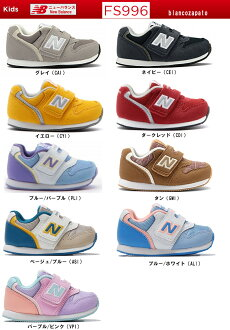 New balance shoes baby FS996