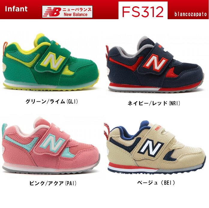 ニューバランス FS312