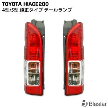 ハイエース 200系 4型 5型 純正タイプテールランプ 片側