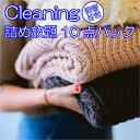 法衣(大)クリーニング 丸洗い