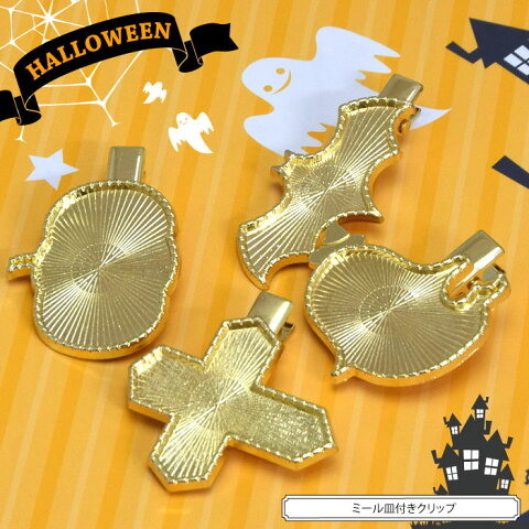 ヘアクリップ ミール皿付き クリップ BLAZE セッティング 台座 レジン ハロウィン ゴールド