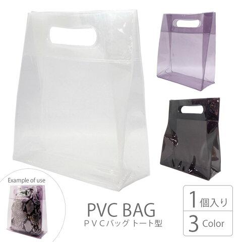 PVCバッグ トート型 シンプルカラー 23×20.5×8cm BLAZE トートバッグ バッグ
