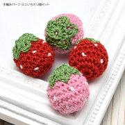 手編みパーツ(ミニいちご)2個セット