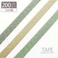 【200cmカット】ヘリンボン テープ(オーロラ ラメ カラー)