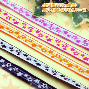 みんなが大好きな星柄のテープ♪5色もあるから、いろんな物に使えるね☆【WEB限定】<計り売り1...