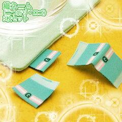 織ネーム(二つ折り・ロゴ)3枚セット