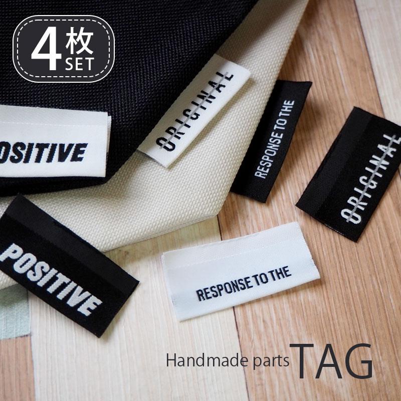 ハンドメイド用 タグ 4枚セット シンプル モノクロ ロゴ ビスタグ ピスネーム BLAZE 織りタグ 織りネーム ネームタグ 手芸