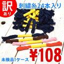 【訳あり】 刺繍糸 24本 1ケース BLAZE