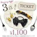 3つ選んで1000円アクセサリー ビュッフェ チケット 福袋 BLAZE ヘアアクセ 送料無料 ヘアゴム バレッタ シュシュ クリップ ピアス イヤリング ブレス ネックレス