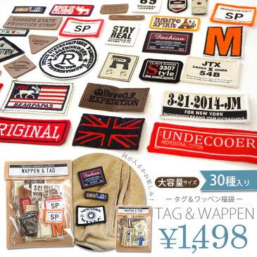 タグ & ワッペン 福袋 大容量 30種類入り BLAZE ハンドメイド クラフト 手芸 福袋