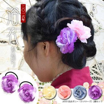浴衣 髪飾り ヘアゴム ローズ 2個セット BLAZE ヘアアクセサリー レディース キッズ ジュニア 子供