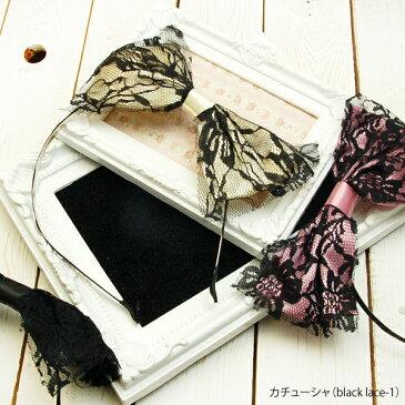 カチューシャ(black lace-1)サテンリボンと黒レースの組合せ★デートやお出かけの上品コーデに♪