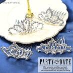 訳あり プリンセス ティアラ M BLAZE ヘアアクセサリー 結婚式 ウェディング パーティー イベント 仮装 コスプレ プリンセス キッズ レディース ドレス 王冠 女の子