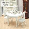 ミニチュア家具 ダイニングテーブル&チェアーセット