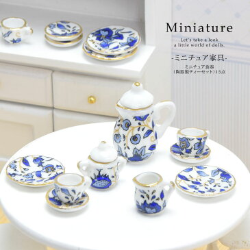 ミニチュア 食器 陶器製 ティーセット 15点 BLAZE インテリア 雑貨
