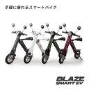 折りたたみ電動バイク(有吉ゼミで紹介)BLAZE SMART EV 家電を梅沢富美男がキンプリ・ゆきぽよ・たんぽぽ爆買い